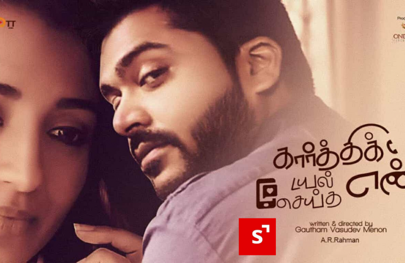 Is Karthik Dial Seytha Yenn Tamil Shortfilm, a perfect build up to a Sequel?