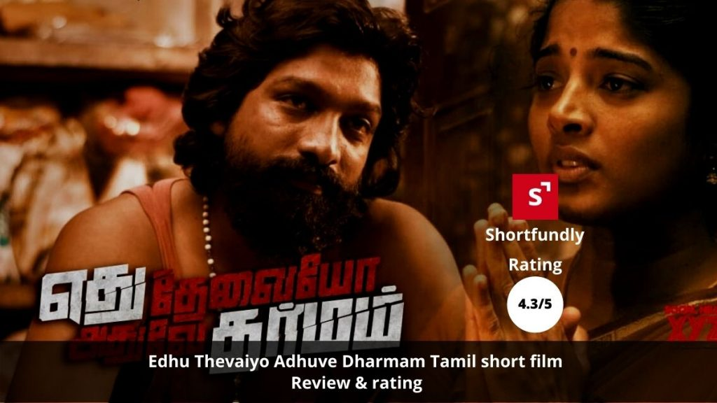 Edhu Thevaiyo Adhuve Dharmam – Tamil short film review & rating in shortfundly