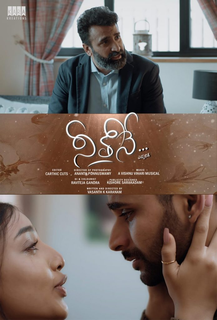 Neethone Eppatiki – Telugu Short film Poster -1